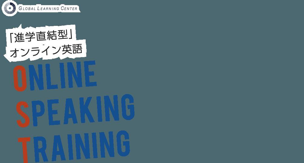 「進学直結型」オンライン英語ONLINE SPEAKING TRAINING