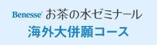 お茶の水ゼミナール 海外大併願コース